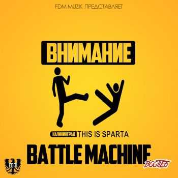 ��� ��������� - Battle Machine (2015)