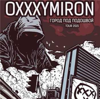 Oxxxymiron город под подошвой ноты песни.