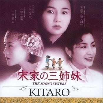 Kitaro & Randy Miller - The Soong Sisters (1998)