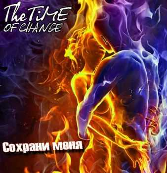 The Time Of Change - Сохрани Меня [EP] (2015)