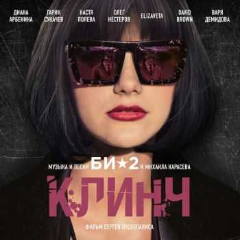 "БИ-2 и Various artists - OST ""Клинч"" (2015)"