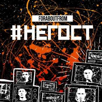 ForAboutFrom - #НеГОСТ [EP] (2015)