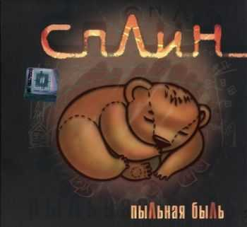 СпЛин - Пыльная Быль (1994) [Navigator Records, NR 0608 CDp, 2008] [Lossless+Mp3]