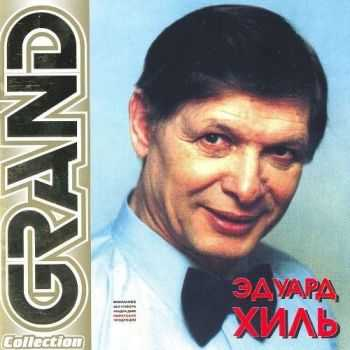 Эдуард Хиль - Grand Collection (2003) [Lossless]