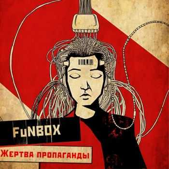 Funbox - ������ ���������� (EP) (2011)