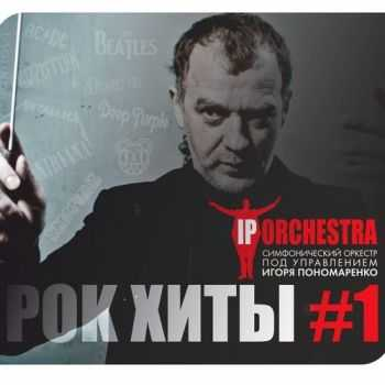 Ip Orchestra - Рок Хиты #1 (2015)