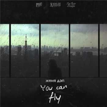 Женя Дэп - You can fly [Женя Дэп prod.] (2016)