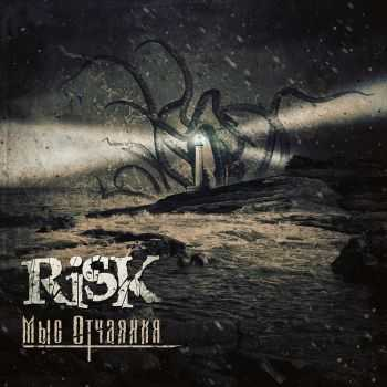 Risk - ��� �������� [EP] (2016)