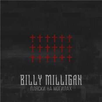 Billy Milligan (St1m) - Пляски на могилах (2016)