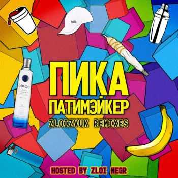 Пика - Патимэйкер remixes EP (2016)