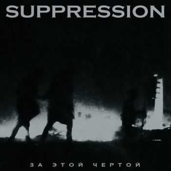 SUPPRESSION - �� ���� ������ / Behind This Line (2016)
