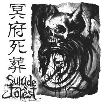Suicide Forest - 冥府死葬 (2016)