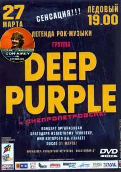 Deep Purple - Live in Dnepropetrovsk 27.03.2002 (TVrip) DVD5