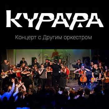 Курара & Другой Оркестр - Концерт с Другим оркестром (2016) Live