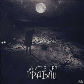 What's up? � ������ (2016)