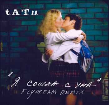T.a.t.u. - Я сошла с ума (Fly Dream Remix) (2016)