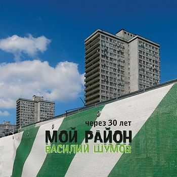 Василий Шумов - Мой район через 30 лет (2016)