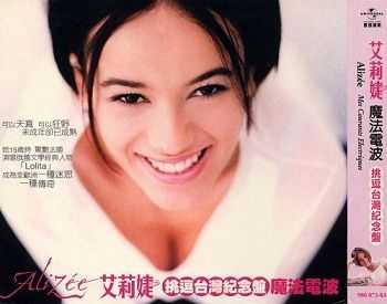 Alizee - Mes Courants Electriques (Taiwan Limited Edition) (2003)