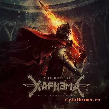 A Tribute to ХаризмА The X Anniversary (2015)