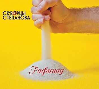 Скворцы Степанова - Рафинад (2017)