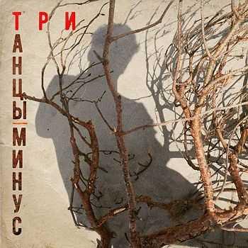 Танцы Минус - Три (2017) EP