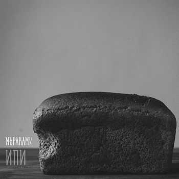 Мураками - Ипи (2017) EP