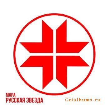 Мара – Русская Звезда (2018)