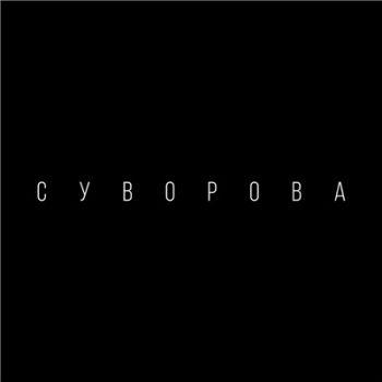 Даша Суворова – Будь сильним до кінця (2018)