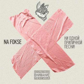 NA FOKSE – Ни одной приличной песни! (2018)