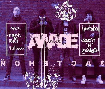 Awade – За стеной (2018)