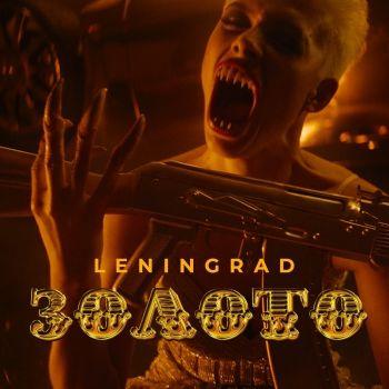 Ленинград – Золото (Single) (2018)