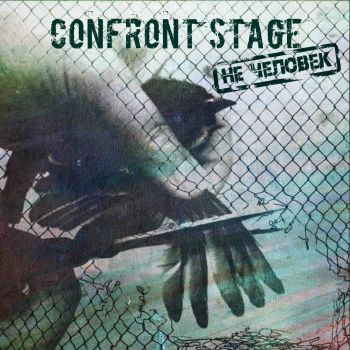 Confront Stage – Не человек (Single) (2019)